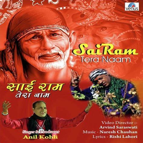 sai ram mp3 song sai ram naam song by anil kohli from sai ram
