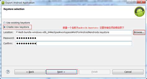 android keystore android生成keystore方法 软件开发程序员博客文章收藏网