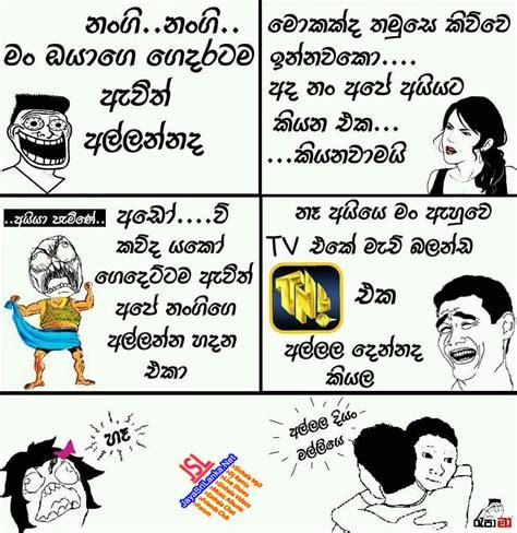 sinhala hot funny sms sri lankan sinhala jokes