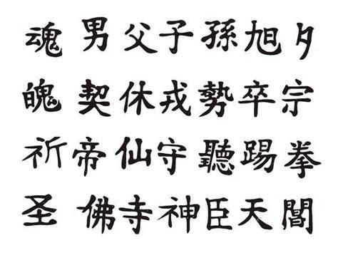 significato lettere cinesi significato e simbologia dei 150 tatuaggi pi 249 popolari