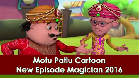 motu patlu new episode 2016 motu patlu cartoon new episode magician hindi urdu