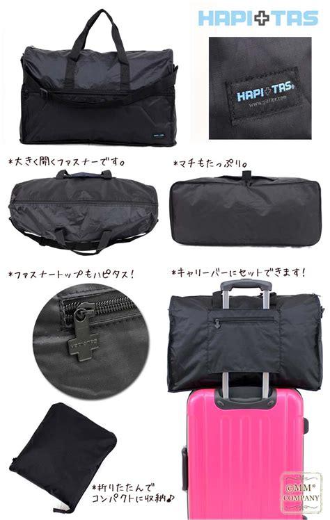 Collapsible Shouider Bag Tas Lipat Traveling Pundak mm company rakuten global market 1 hapitas folding large light boston bag