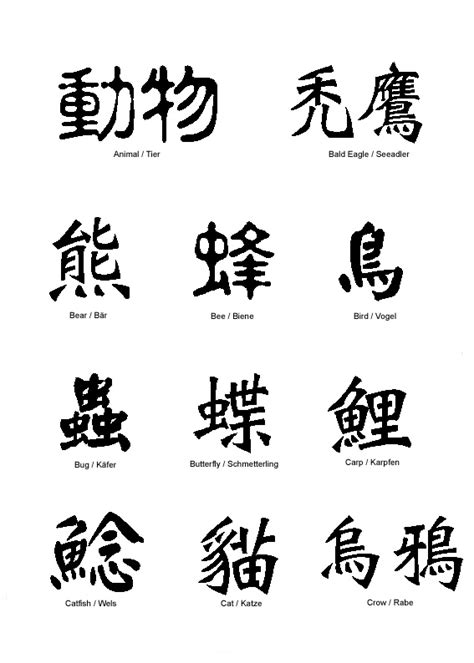 tattoo quotes in chinese 17 best images about chinese stuff on pinterest