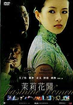 film chinese online image gallery old movie cantonese