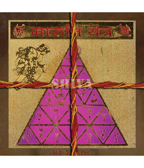 shree maruti shree maruti yantra buy shree maruti yantra at best price