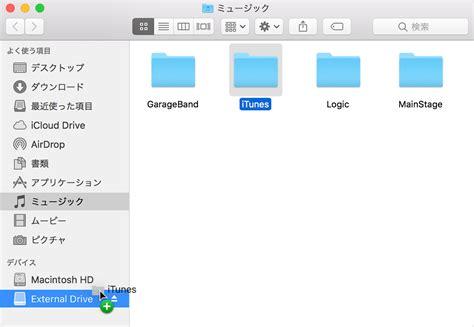 backup libreria itunes itunes メディアライブラリを管理 バックアップする apple サポート