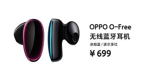 Bluetooth Oppo oppo find x lamborghini edition and o free wireless