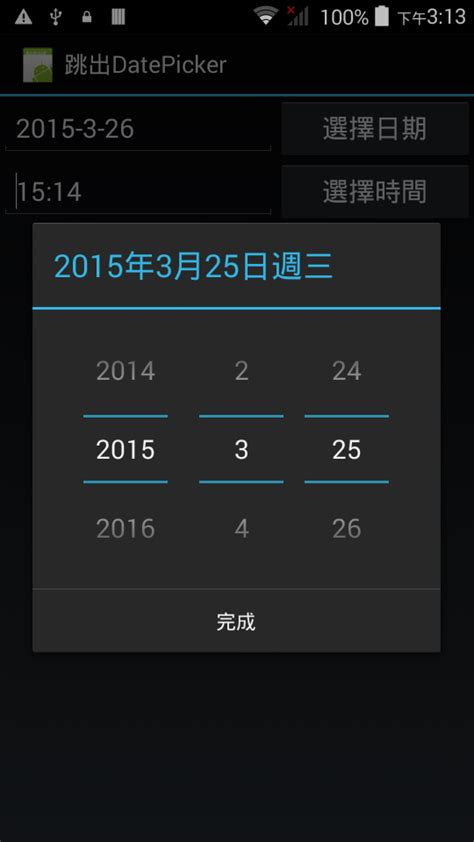 android timepicker android ios 挖挖挖 android jump datepicker timepicker 跳出 日期選項 時間選項