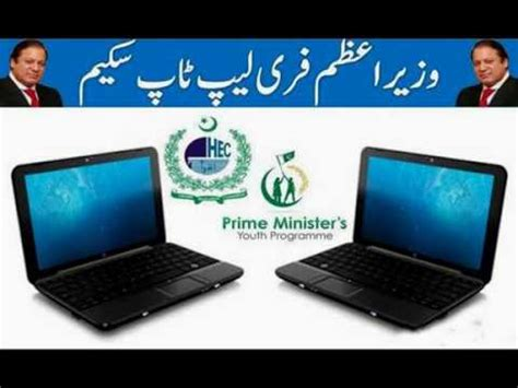 how to apply for pm's laptop scheme 2017phase iv youtube