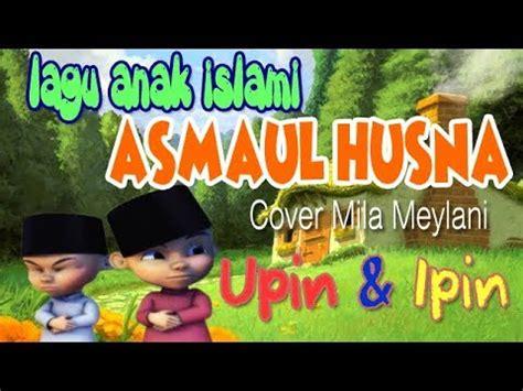 download mp3 lagu anak islami asmaul husna full download lagu anak islami asmaul husna lagu anak