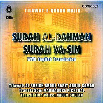 surah ar rahman mp3 download qari abdul basit al sheikh abdul basit abdul samad surah al rahman