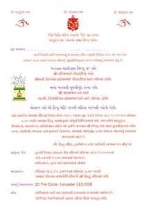 wedding cards messages in invitation marathi quotes for marriage invitation cards in image quotes