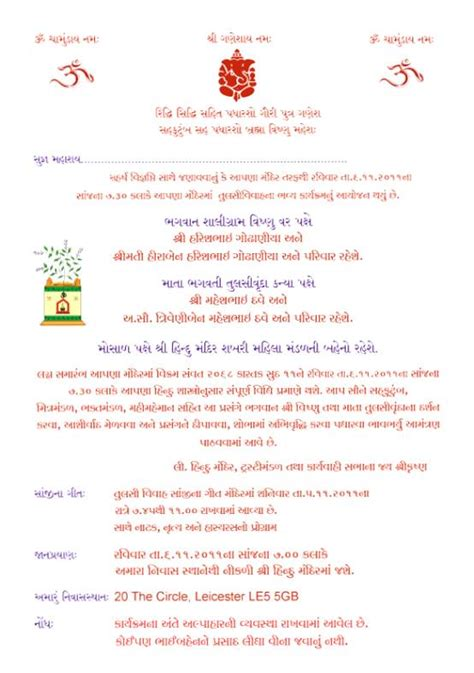 wedding invitation card sle in marathi wedding reception invitation wording in marathi mini bridal