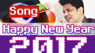 happy new year song 2017 happy new year song for