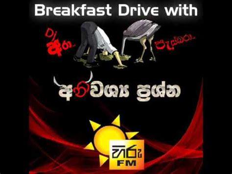 hiru fm youtube hiru fm breakfast drive dj ara pasbara anawashya