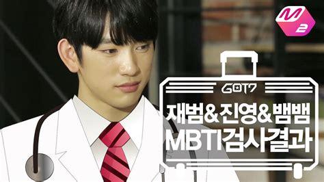 got7 hard carry ep 10 got7 s hard carry jb jinyoung bambam mbti results ep 6