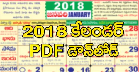 Calendar 2018 Pdf Telugu 2018 Calendar Pdf Free Telugu Calendar