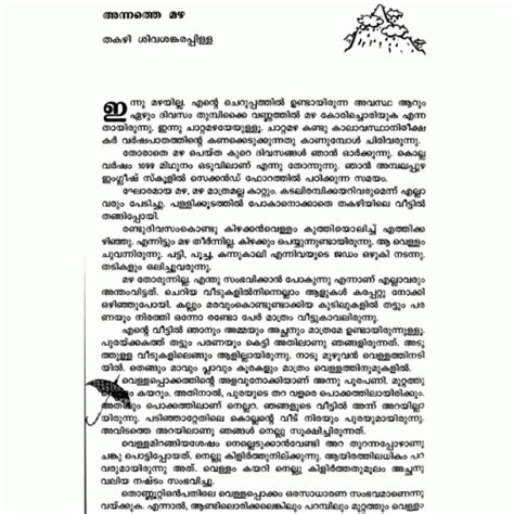 I Am Most Proud Of Mba Essay by Malayalam Essay On Ezhuthachan