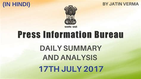 press information bureau for 17th july 2017 summary and