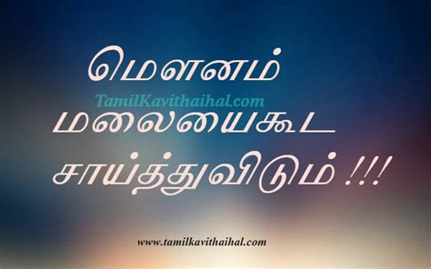 nice quotes  life  tamil mounam malai images