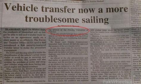 Vehicle Transfer Letter Islamabad naya darama for car ownership transfer in islamabad news