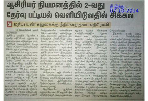 high court madurai bench cause list 100 high court madurai bench cause list scs short