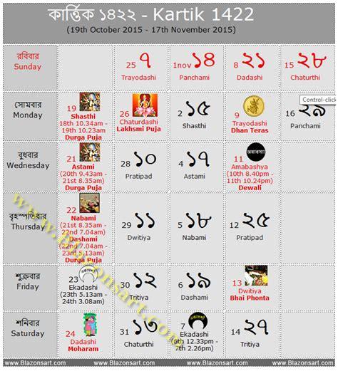 Bengali Calendar 1422 Bengali Calendar 1422 Kartik Panjika 1422 Oct 2015