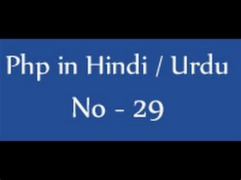 Tutorial Php In Hindi | php tutorials in hindi urdu 29 functions in php