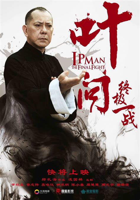 Film Ip Man The Final Fight | ip man the final fight north american trailer and