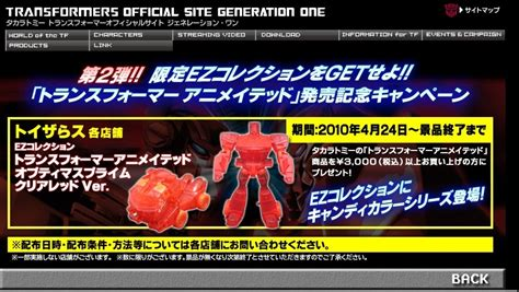 Toys R Us Transformers Sweepstakes - japan toys r us exclusive giveaway ez optimus clear red version transformers
