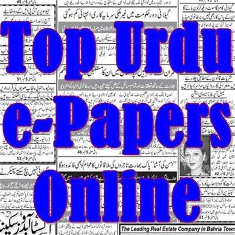 top 6 online urdu newspapers and magazines pakistan hotline