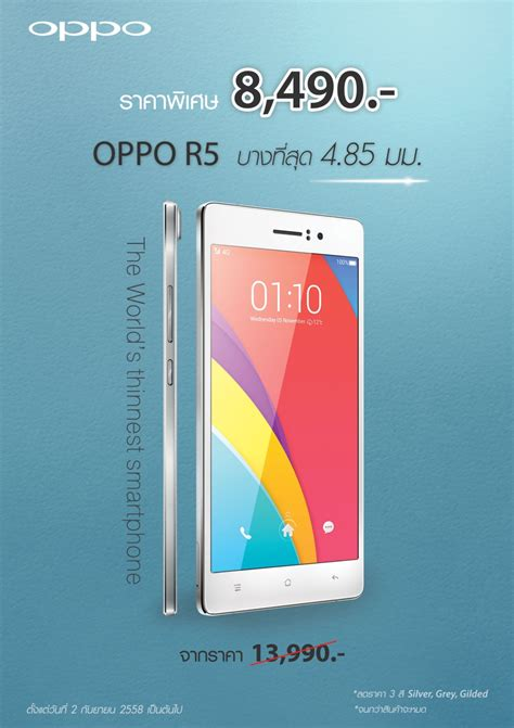 Tablet Oppo R5 oppo ลดราคา ร นฮ อต find 7a และ r5 เหล อไม ถ งหม น