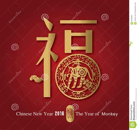 lunar new year vector stock images 2016 new year lunar new year year of the