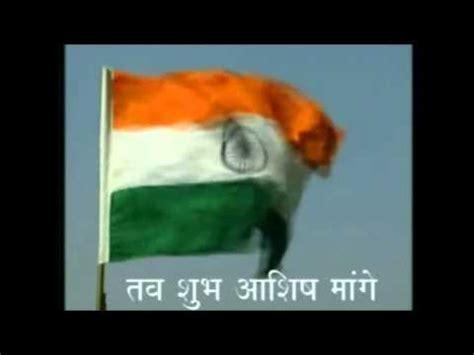 full jana gana mana song mp3 download download jana gana mana indian national anthem original
