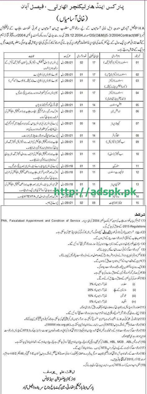 ogdcl test pattern nts 2015 latest nts jobs of parks horticulture authority pha