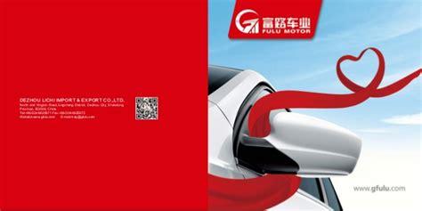 Lu Hid Motor Fu catalogue fulu motor