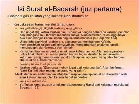 tadabbur surat al baqarah