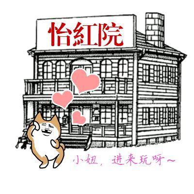 红怡院www产拳交女王周晓 红怡院