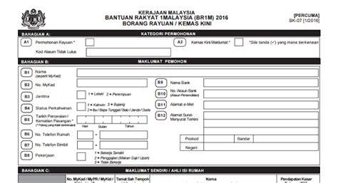 br1m 2016 semakan status rayuan online rayuan brim 2016 permohonan rayuan brim 2016 online