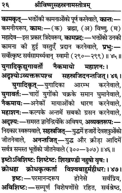 Vishnu sahasranamam in hindi pdf free download
