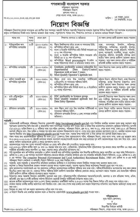 bangladesh planning ministry job circular 2016 job bd com