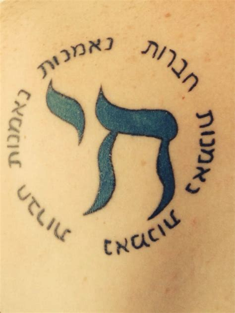 chai tattoo chai hebrew for words written in hebrew