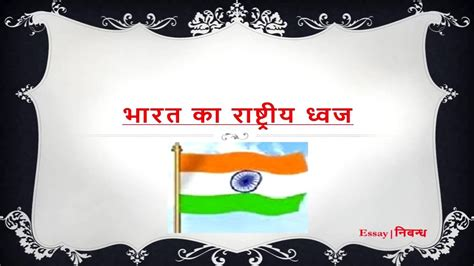 National Flag Of India Essay by Essay On National Flag Of India भ रत क र ष ट र य ध वज पर न ब ध