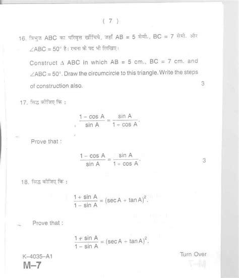 math tutorial questions commercial mathematics class 7 cbse mp board class 10
