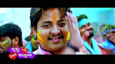 film love pain kuch bhi karega love pain kuch bhi karega odia movie gabbar singh of