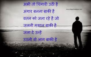 image with sayri hindi image shayari sms ki duniya