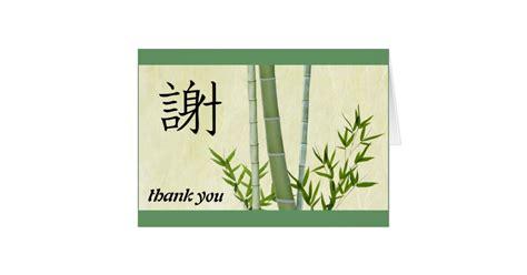 japanese thank you card template japanese kanji bamboo thank you card zazzle