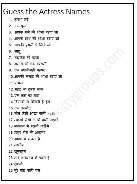 theme paper meaning in hindi 66 best images about kitty party games in hindi on