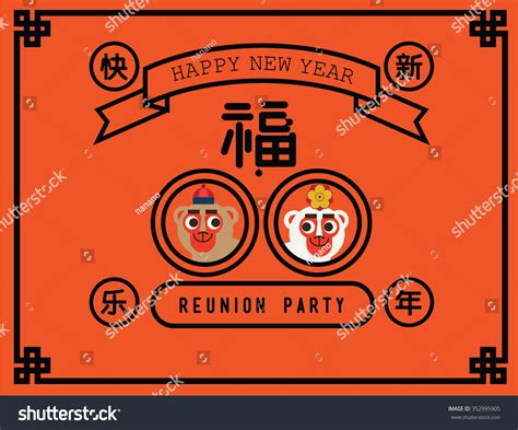 new year monkey card template new year reunion invitation card template new year