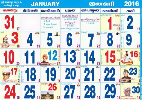 Calendar 2017 July Tamil Tamil Monthly Calendar 2016 தம ழ ம த க லண டர 2016 A R